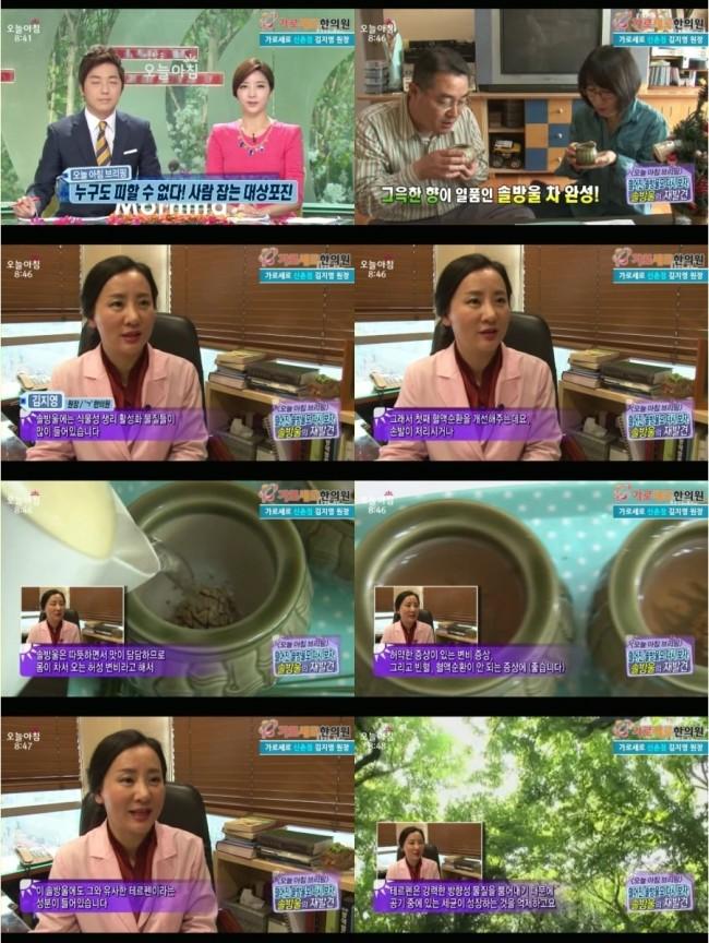 [방송] 신촌점 김지영원장님_오늘아침_솔방울의재발견