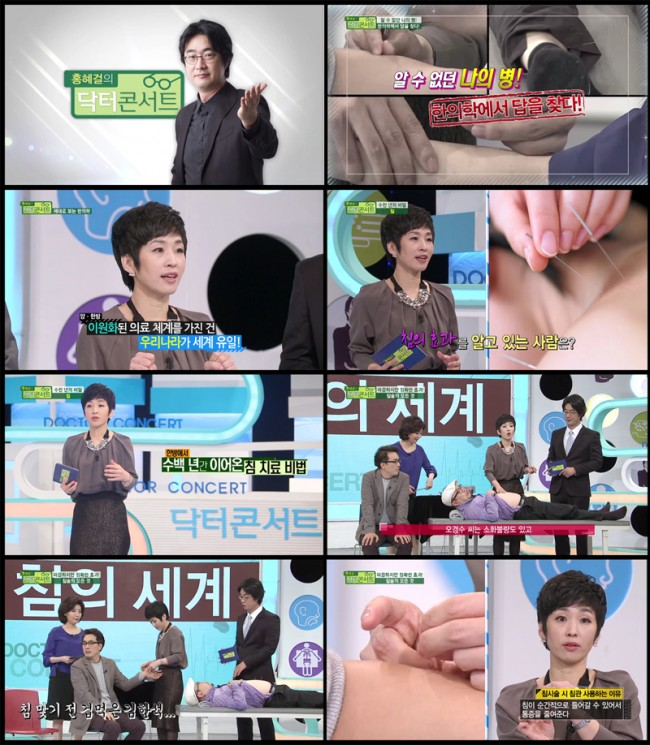 [방송] 강남점 이경희원장님_홍혜걸의닥터콘서트